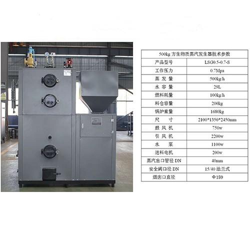 500kg方生物质蒸汽发生器